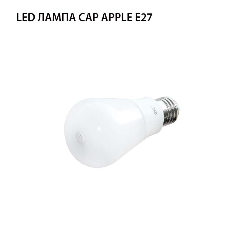 LED ЛАМПА CAP APPLE E27